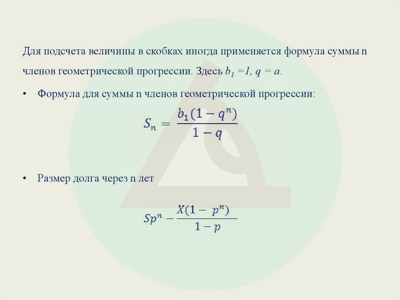 Формулы для решения банковских задач егэ решебник i геометрия решение задач